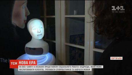 В Лиссабоне разработчики продемонстрировали социального робота последнего поколения
