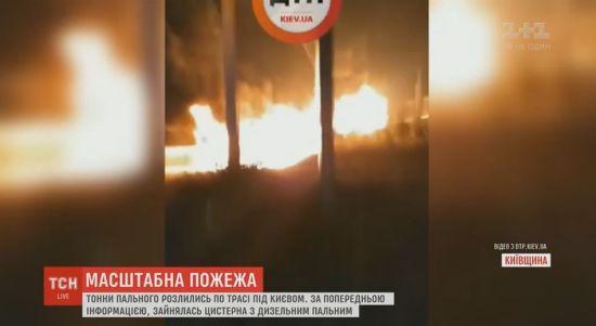На підпільній АЗС на Київщині сталась пожежа і розлив тонн пального