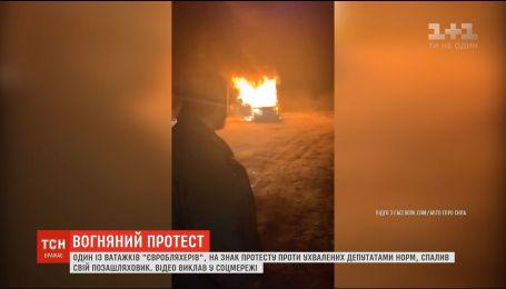"""Активіст на знак протесту проти ухвалених норм розмитнення """"євроблях"""" спалив свою автівку"""
