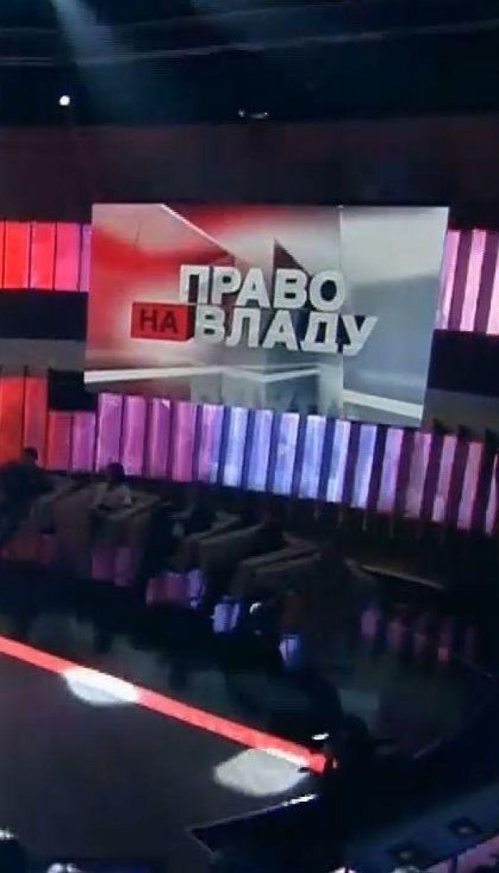"""В программе """"Право на власть"""" выясняли, будут ли наказаны заказчики убийства Екатерины Гандзюк"""