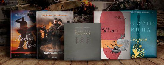 Війна і кохання: 5 книжок, які не залишать вас байдужими