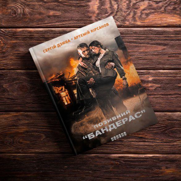 книжки про війну і кохання, для блогів_3