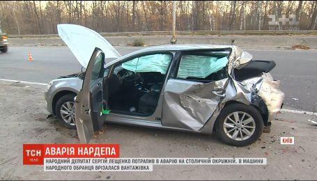 В авто нардепа Лещенко врезался грузовик