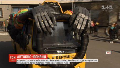 На украинских дорогах появится автобус-призрак