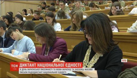 Украинцы написали диктант национального единства