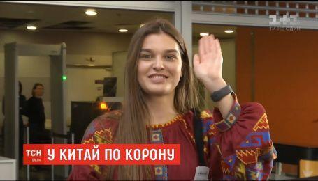 """Леоніла Гузь вирушила до Китаю представляти Україну на конкурсі """"Міс Світу-2018"""""""