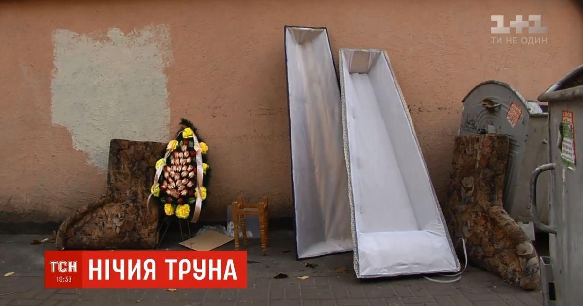 """""""Передумал умирать"""": в Киеве выбросили на помойку новый гроб и именной венок"""