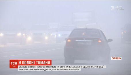 Сумщина третю добу у полоні туману