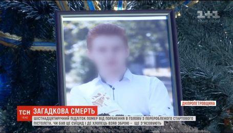 На Днепропетровщине застрелился 16-летний подросток