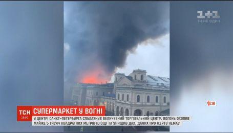 В центре Санкт-Петербурга вспыхнул огромный торговый центр