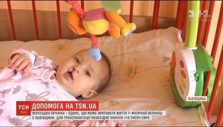 7-місячна Вероніка потребує допомоги українців