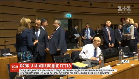 Україна просить ЄС про законне покарання для організаторів псевдовиборів на окупованих територіях