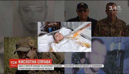 Випробування справою Гандзюк: які наслідки для України матиме кислотна атака на активістку
