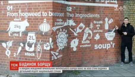 У Лондоні невідомий наніс на стіну будинку схематичний рецепт приготування борщу