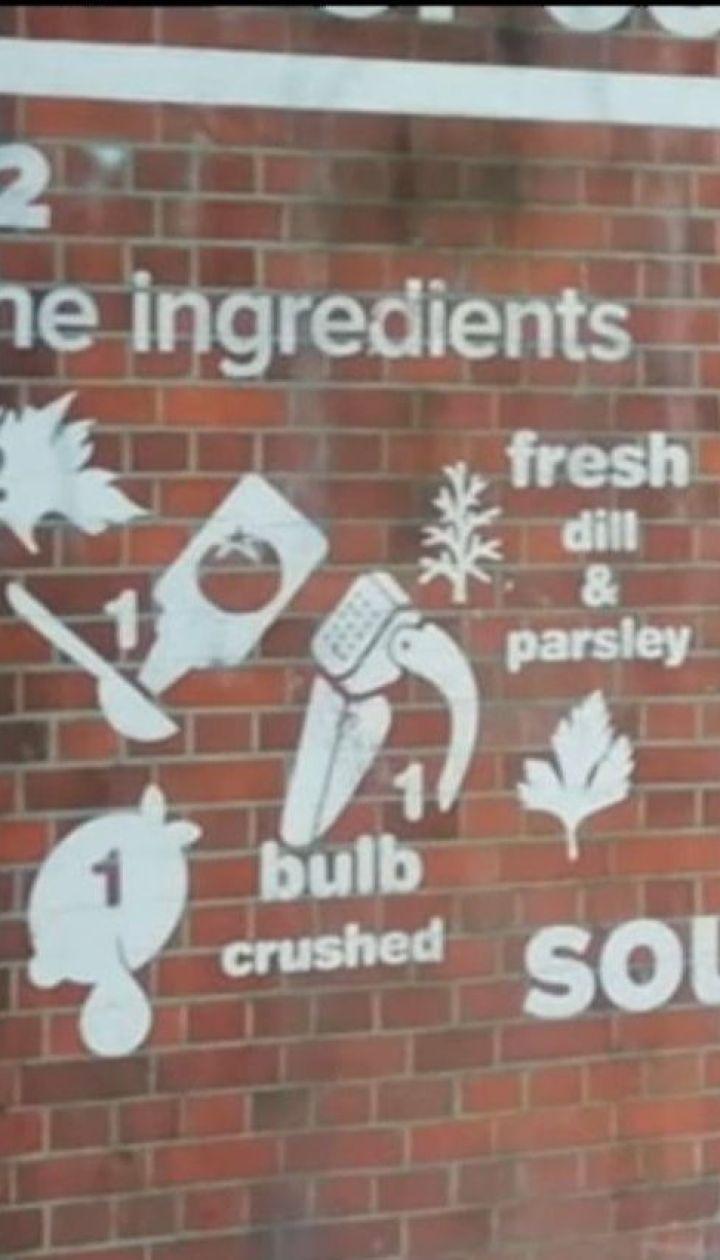 В Лондоне неизвестный нанес на стену дома схематический рецепт приготовления борща