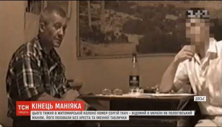Могила одного з найкривавіших українських маніяків стала місцем для паломництва сатаністів