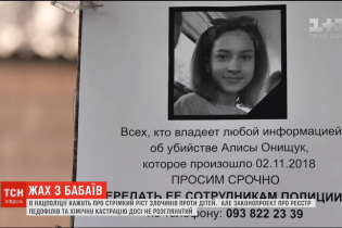 На Харьковщине жители нескольких близлежащих сел совместно ищут убийцу несовершеннолетней девочки