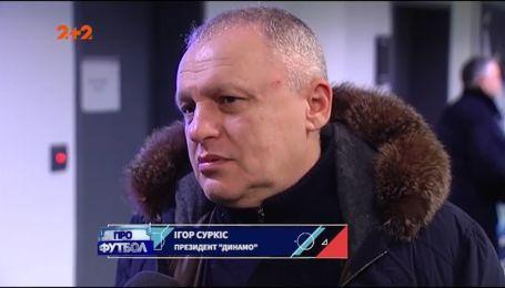 Ігор Суркіс: Я підтримував Хацкевича і після поразок, і після перемог