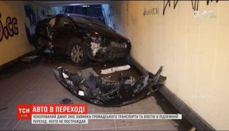 У столиці автівка влетіла у підземний перехід