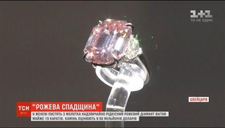 В Женеве пустят с молотка редчайший розовый бриллиант