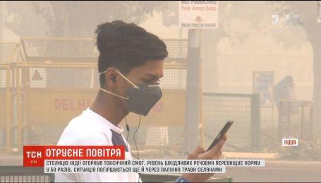 В Индии загрязнение воздуха в 50 раз превышает норму