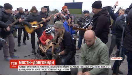 В Запорожье люди пением требовали достроить мосты