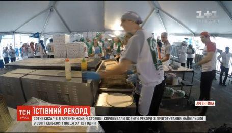 В Аргентині сотні кухарів побили світовий рекорд з приготування піци