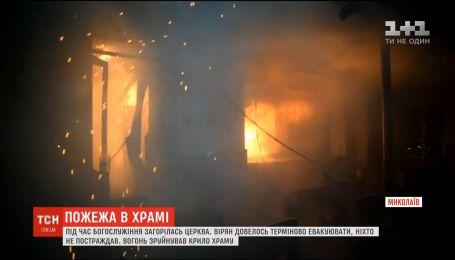 В Николаеве во время богослужения загорелся храм