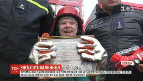 Спасатели Сумщины осуществили мечту 14-летней девочки, которая хотела стать пожарным