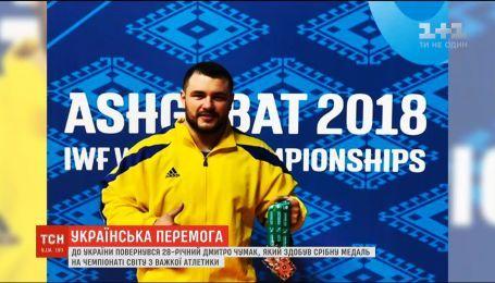 Украинец Дмитрий Чумак получил серебро на Чемпионате мира по тяжелой атлетике