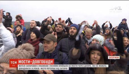 Запорожцы флешмобом с пением привлекли внимание депутатов к проблеме строительства мостов