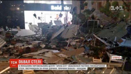 В Минском ТЦ на головы посетителям обвалился потолок