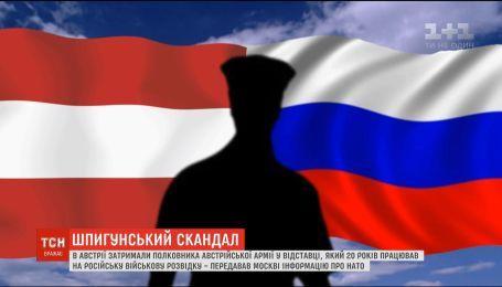В Австрии задержали второго за неделю российского шпиона