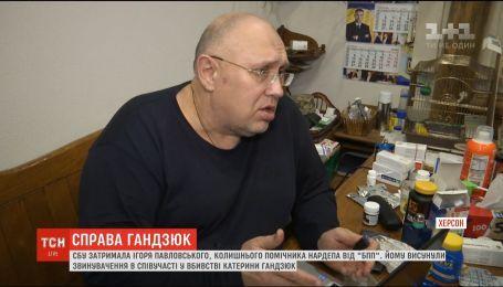 СБУ задержала Игоря Павловского по подозрению в причастности к убийству Гандзюк