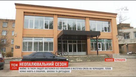 Почти 70 тысяч жителей Смелы остались без отопления