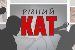 """""""Рідний кат"""". Як позбутися домашнього насильства? Практичні поради жертвам та кривдникам"""