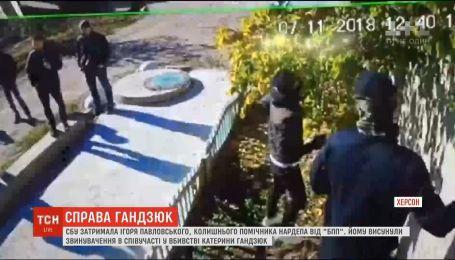 """Экс-помощника нардепа от """"БПП"""" обвиняют в соучастии в убийстве Екатерины Гандзюк"""