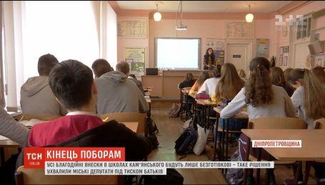 Все благотворительные взносы в школах Каменского станут лишь безналичными