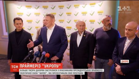 """Более тысячи днепрян встретились с участниками президентских праймериз """"УКРОПа"""""""