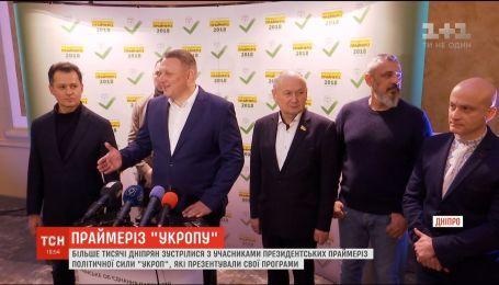 """Більше тисячі дніпрян зустрілися з учасниками президентських праймеріз """"УКРОПу"""""""