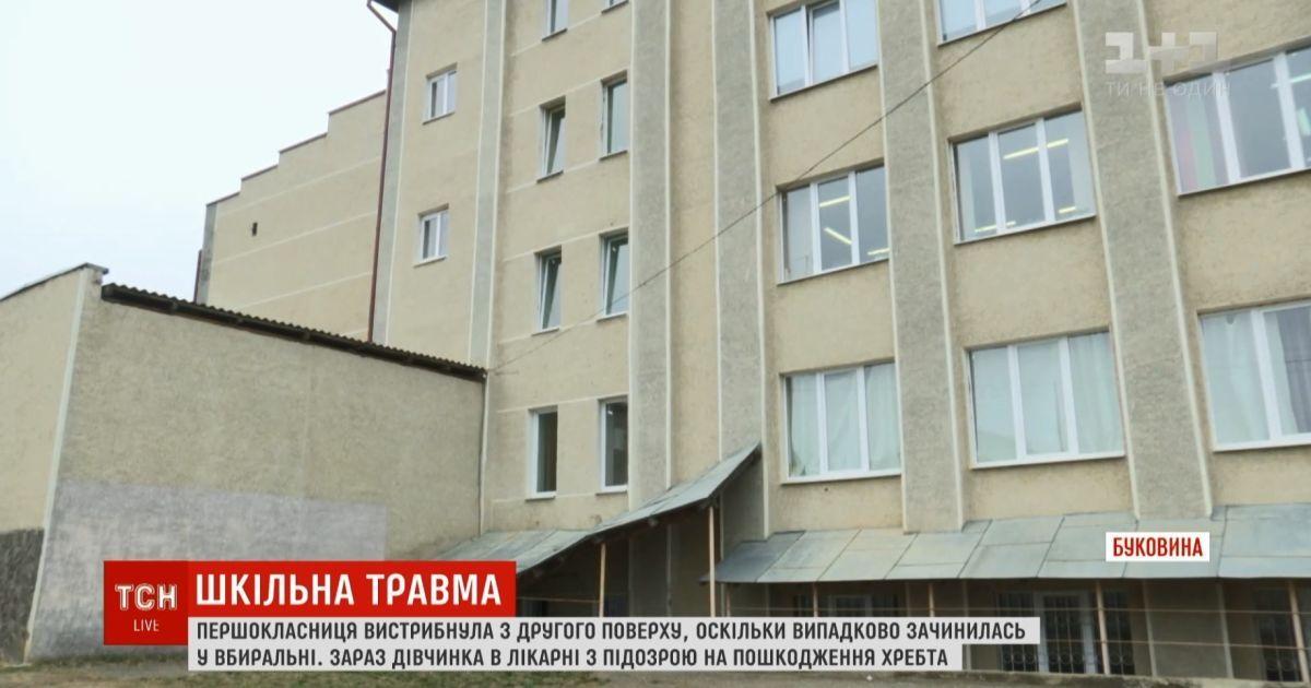 "На Буковине первоклассница ""вышла"" из туалета на втором этаже через окно"