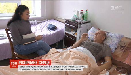 Українські медики вперше врятували пацієнта з надірваним у двох місцях серцем