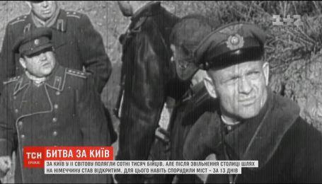 Годовщина освобождения Киева от фашистов - рассказы очевидцев