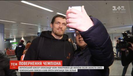 Олександр Усик повернувся до України після захисту своїх чемпіонських поясів