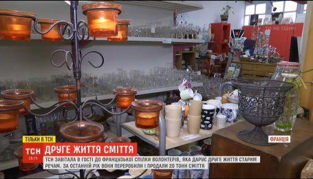 Старе на нове: французька спільнота з переробки сміття відсвяткувала річницю