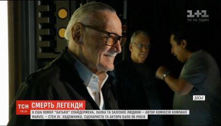 В Лос-Анджелесе скончался легендарный создатель комиксов Marvel