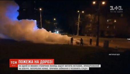В Киеве сгорел припаркованный легковой