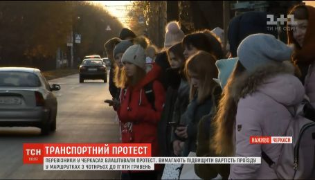В Черкассах несколько дней продолжается протест перевозчиков