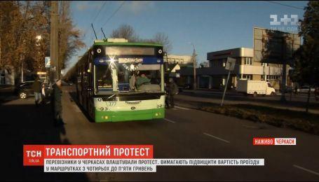 Перевозчики Черкасс продолжают протест, требуя повышения стоимости проезда