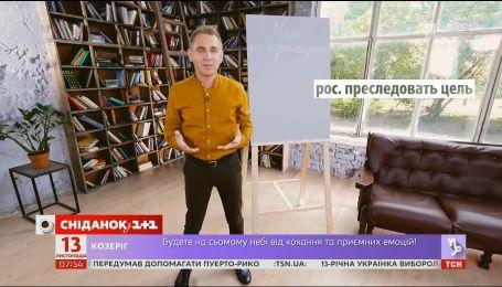 """Чому """"ціль не переслідують"""" – експрес-урок української мови"""